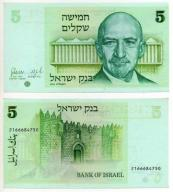 IZRAEL 1978 5 SHEQALIM