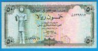 Jemen 50 rials rok (1973) P.15b stan 1