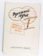 RUSKIJ JAZYK 1 PODRĘCZNIK, Dąbrowska, Zybert