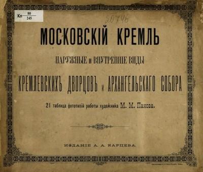 "ALBUM ""KREML MOSKIEWSKI"" 1894 WERSJA PDF"