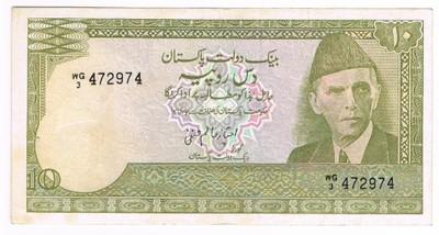 10 rupees Pakistan 1976-84r