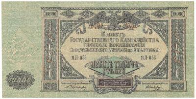 104. Rosja (em.lokal), 10.000 rub. 1919, st.1-