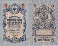 Rosja, 5 Rubli 1909 (1917-1918), Szipow, P. 35