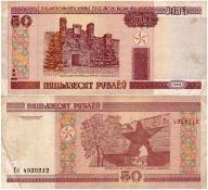 Białoruś, 50 Rubli 2000, P. 25a