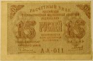 15 RUBLI 1920 ROSJA SOWIECKA ZWIĄZEK RADZIECKI