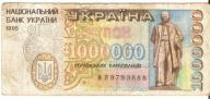 Ukraina 1000000 karbowańców 1995 stan: -3, rzadki