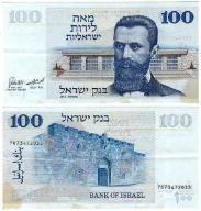 Izrael, 100 Lirot 1973, P. 41