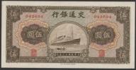 Chiny - 5 juan (yuan) - 1941 - stan bankowy UNC