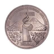 3 ruble 1989 ZSRR st.I-