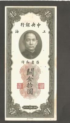 Chiny 10 Customs Gold Units Yuan 1930 rok