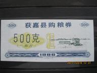 131. Banknot Chiny kupon 500   UNC
