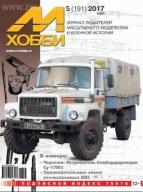 Magazyn M-Hobby (Rosja) 2017 (1-6) Modelarstwo