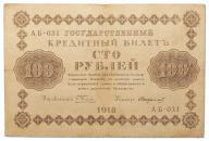 22.RSFSR, 100 Rubli 1918, P.92, St.3