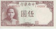 Chiny 5 Yuan 1941 Pick.cn.235 aUNC