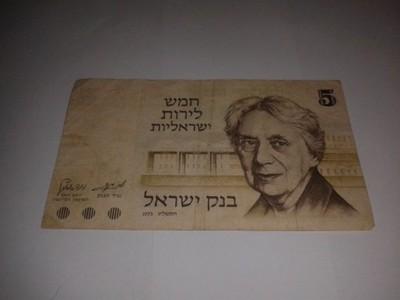 IZRAEL  5 SZEKLI  1973 R