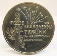 2 HRYWNY 55 ROCZNICA WYZWOLENIA UKRAINY 1999