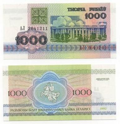 BIAŁORUŚ 1992 1000 RUBLI