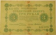3 RUBLE 1918 ROSJA CARSKA