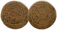 19.NEPAL, 1 PAISA 1892 - 1894