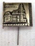 Leningrad - Muzej Asuworowa - stara wpinka.