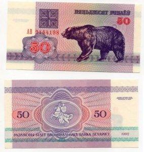 BIAŁORUŚ 1992 50 RUBLI