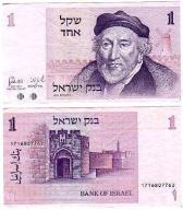Izrael, 1 Sheqel 1978, P. 43a