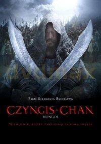 CZYNGIS-CHAN [DVD]
