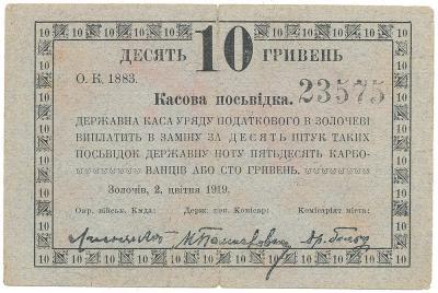 2555. Zoczów, 10 griwien 1919, st.4