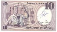 BANKNOT - IZRAEL - 10 - 1958 / Piorku