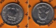 NEPAL /KM-799/ 1 PAISA 1984 r.(1971-1979) NR-01