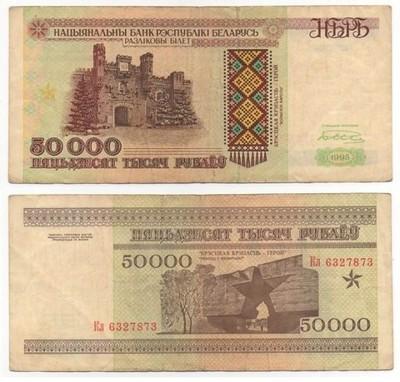 BIAŁORUŚ 1995 50000 RUBLI RZADKI