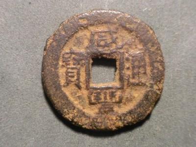 UNIKAT Xiang Feng TB 1851r 1cash - ŻELAZO!!!