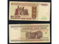 BIAŁORUŚ - 50 000 rubli 1995 rok.CIEKAWY BANKNOT !