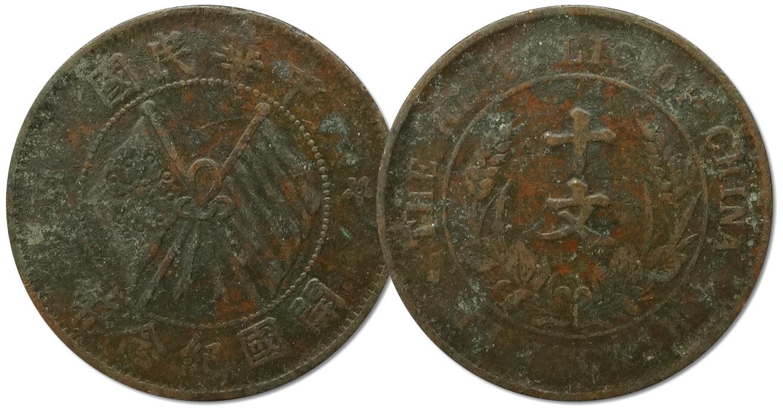 23.CHINY, 10 CASH ND/ ok.1912 - 1920
