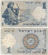 Izrael, 1 Lira 1958, P. 30a