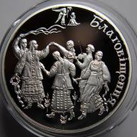 UKRAINA 10 hrywien 2008 ZWIASTOWANIE