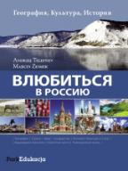 Zakochać się w Rosji Wljubitsja w Rossiju