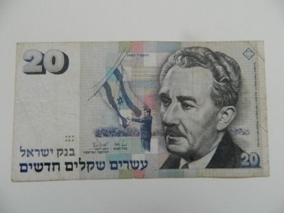 Izrael 20 szekli 1987