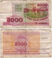 Białoruś, 5000 Rubli 1998, P. 17