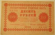 10 RUBLI 1918 ROSJA CARSKA