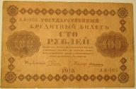 100 RUBLI 1918 ROSJA CARSKA