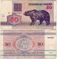 Białoruś, 50 Rubli 1992, P. 7