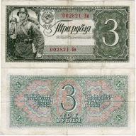 Rosja, 3 Ruble 1938, P. 214