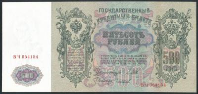 3050. Rosja 500 rubli 1912, st.1-