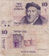 Izrael, 10 Lirot 1973, P. 39a