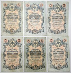 151. Rosja 6x 5 rub. 1909 Konszin, st.3-/5+