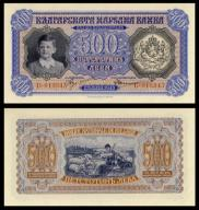 Bułgaria 500 lewa 1943r. P-66 AU/UNC ( 1- )