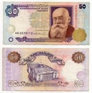 UKRAINA 1996 50 HRYVIEN