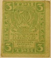 3 RUBLE 1920 ROSJA SOWIECKA ZWIĄZEK RADZIECKI