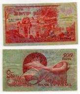 IZRAEL 1955 500 PRUTA RZADKI LAMINOWANY